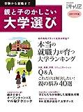 親と子のかしこい大学選び2011年版(日経キャリアマガジン特別編集)