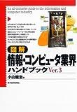 図解 情報・コンピュータ業界ハンドブック (「図解業界ハンドブック」シリーズ)