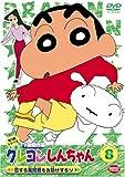 クレヨンしんちゃん TV版傑作選 第3期シリーズ 8 [DVD]