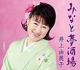 中野坂上♪井上由美子