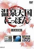 温泉天国にっぽん 北海道編 [DVD]