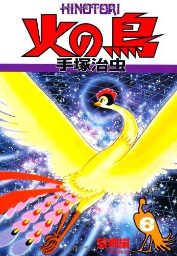 火の鳥 (漫画)の画像 p1_20