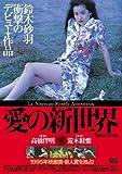 愛の新世界(無修正完全版) [DVD]
