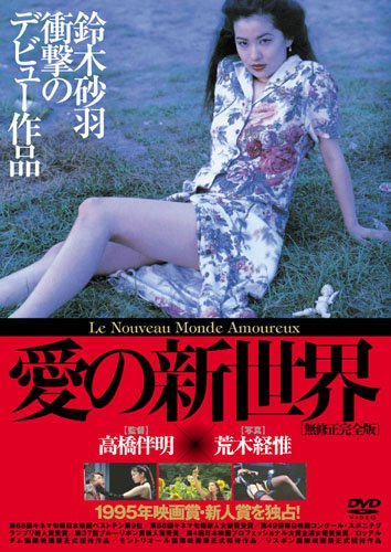 徳永真知子としての下積みを経た後、映画「愛の新世界」にて鈴木砂羽としてデビュー。