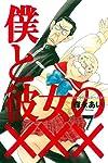 僕と彼女のXXX(7) (ブレイドコミックス)