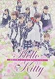 演劇女子部「ミュージカル 恋するハローキティー」 [DVD]