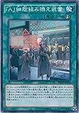 遊戯王カード INOV-JP063 「A」細胞組み換え装置(ノーマル)遊☆戯☆王ARC-V [インベイジョン・オブ・ヴェノム]
