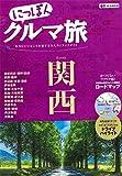 地図の昭文社からエリア別ドライブガイド「ニッポンくるま旅」発売!春のドライブ、ツーリングに最適!