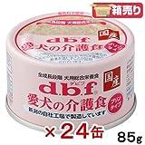 箱売り デビフ 愛犬の介護食 プリンタイプ 85g お買い得24缶