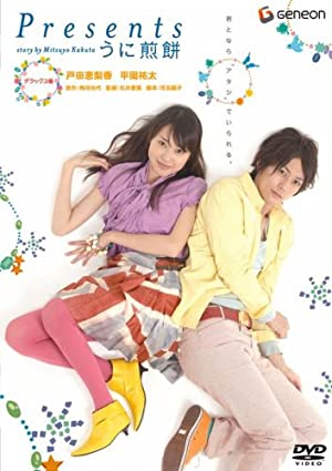 Presents~うに煎餅~デラックス版 [DVD]