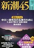 新潮45 2010年 11月号 [雑誌]