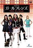 ガールフレンズ 特別版[DVD]