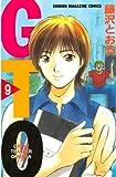 GTO(9) (週刊少年マガジンコミックス)