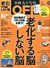 日経おとなのOFF(オフ)2015年6月号[雑誌]