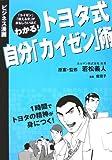 トヨタ式自分「カイゼン」術―ビジネス漫画
