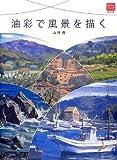 油彩で風景を描く (普及版カルチャーシリーズ)
