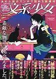 花とゆめ 文系少女 2014年 2/1号 [雑誌]