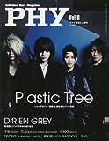PHY【ファイ】VOL.6 音楽と人増刊 特集:Plastic Tree
