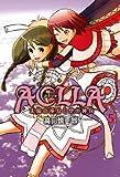 Aclla~太陽の巫女と空の神兵 5 (YA!コミックス)