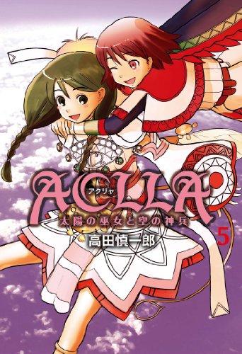 Aclla~太陽の巫女と空の神兵 5 (YA!コミックス) [コミック] / 高田 慎一郎 (著); Bbmfマガジン (刊)