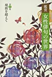 鑑賞女性俳句の世界 (第4巻)