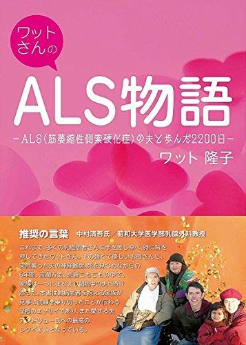 ワットさんのALS物語 (-ALS(筋萎縮性側索硬化症)の夫と歩んだ2200日-)