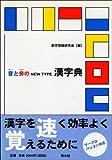 音と旁のNEW TYPE漢字典