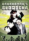 バナナマンのブログ刑事 DVD-BOX(VOL.4,VOL.5,VOL.6)