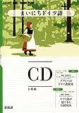NHKラジオまいにちドイツ語 2011 4 (NHK CD)