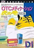 製品選択のポイントがわかる 「OTCメディケーション」虎の巻 改訂版 (日経DI薬局虎の巻シリーズ5)