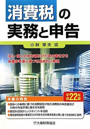 消費税の実務と申告〈平成22年版〉