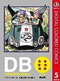 DRAGON BALL カラー版 人造人間・セル編 5 (ジャンプコミックスDIGITAL)