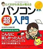 たくさがわ先生が教える パソコン超入門 [Windows8/8.1対応版]