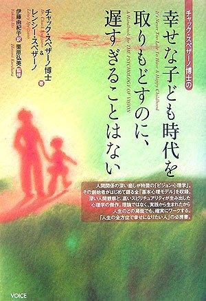 チャック・スペザーノ博士の「幸せな子ども時代を取りもどすのに、遅すぎることはない」