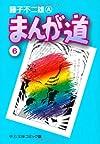 まんが道 (6) (中公文庫—コミック版)