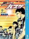 黒子のバスケ 3 (ジャンプコミックスDIGITAL)
