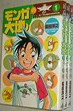 モンガの大地! コミック 1-3巻セット (てんとう虫コミックススペシャル)