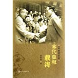 Zai Tao, the Last Emperors Uncle (Chinese Edition)