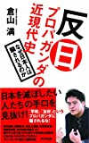 反日プロパガンダの近現代史:なぜ日本人は騙されるのか