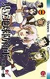 県立地球防衛軍 完全復刻版 1 (少年サンデーコミックス)