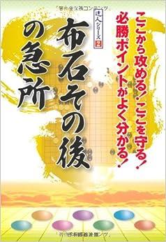 "sonogo no kyuÌ""sho (Japanese) Tankobon Hardcover – June 21, 2013"