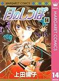 月のしっぽ 14 (マーガレットコミックスDIGITAL)