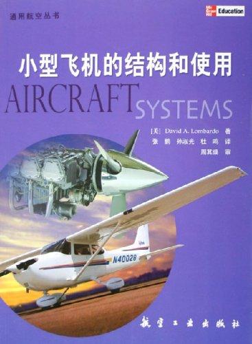 小型飞机的结构和使用(通用航空丛书)