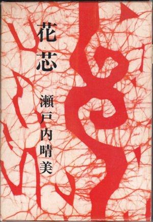 花芯 (1963年)
