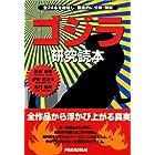 ゴジラ研究読本