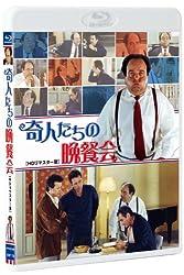 奇人たちの晩餐会 HDリマスター版【Blu-ray】