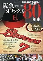 阪急・オリックス80年史 (B・B MOOK 1315)
