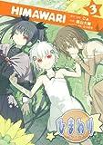 ひまわり 3 (ガンガンコミックスJOKER)