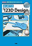 はじめての「123D Design」―無料で使える「3D CADソフト」 (I/O BOOKS)