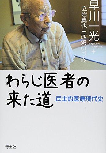 わらじ医者の来た道 -民主的医療現代史-
